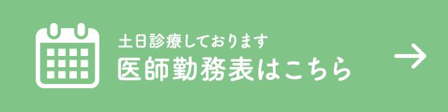 土日診療しております。秋田県潟上市 わかばデンタルクリニック 医師勤務表はこちら